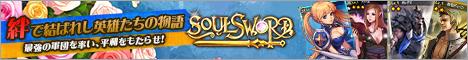SoulSword